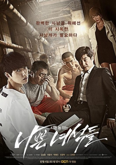 Bad Guys 2014 Drama Review