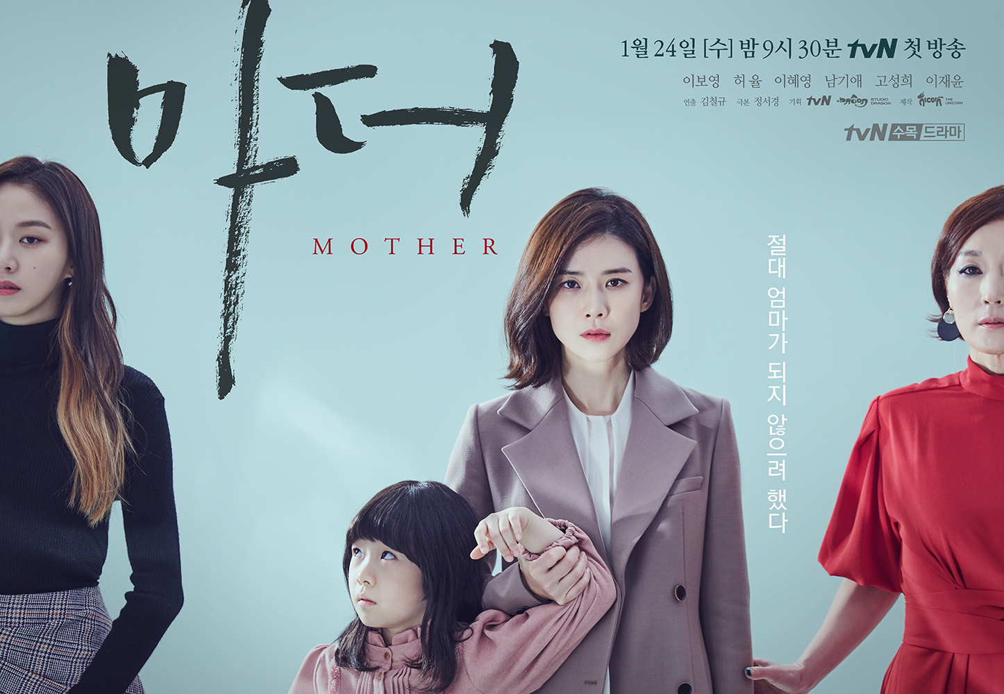 Korean Drama 2018 Mother